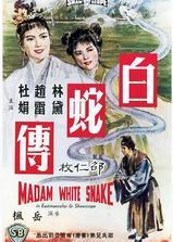 白蛇传海报