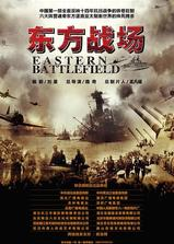 东方战场海报