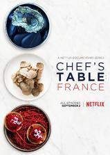 主厨的餐桌:法国篇 第一季海报