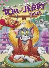 猫和老鼠传奇 第二季海报