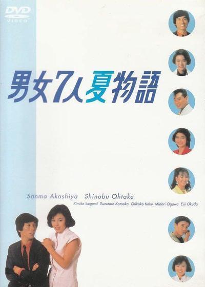 男女7人夏物语海报