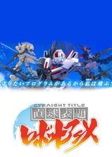 直白标题机器人动画海报