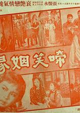 啼笑姻缘海报