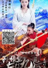 孙悟空七打九尾狐海报