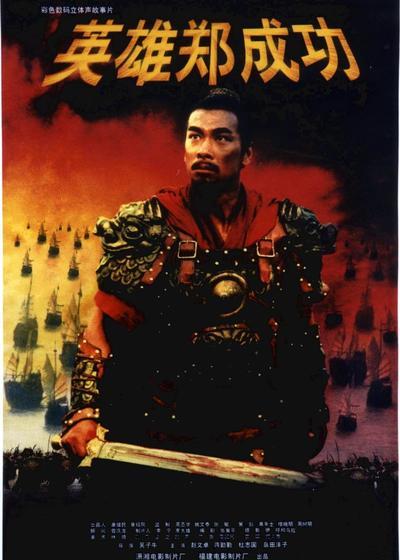英雄郑成功海报