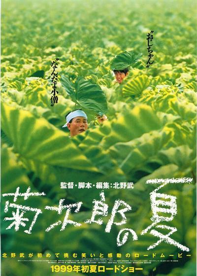 菊次郎的夏天海报
