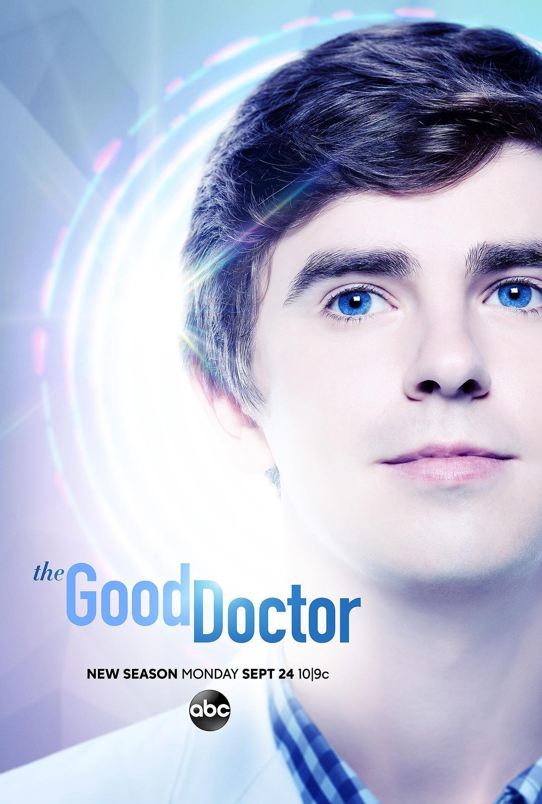良医 第二季