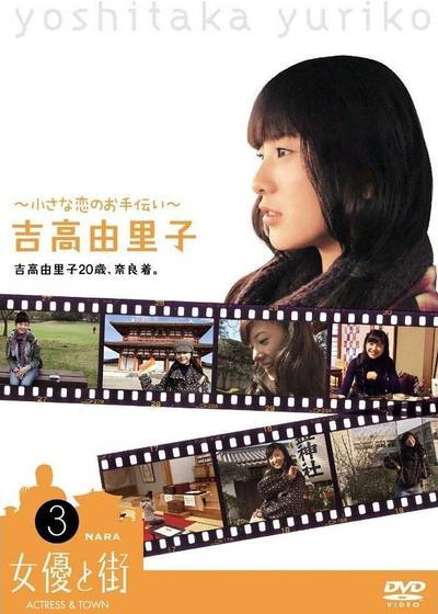 吉高由里子20歳、奈良着。~小さな恋のお手伝い~海报