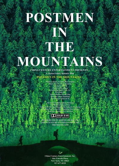 那山那人那狗海报