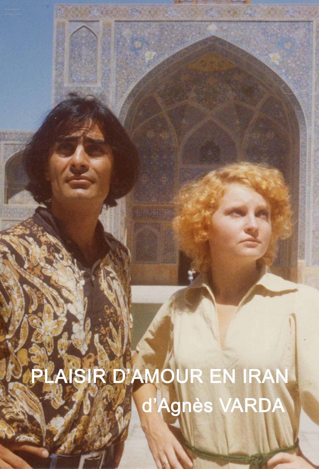 爱的愉悦在伊朗