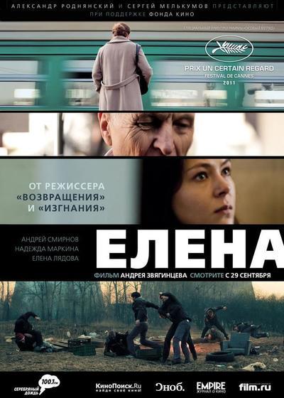 伊莲娜海报
