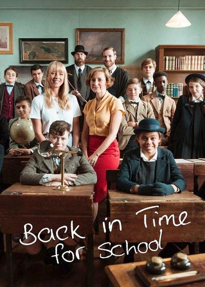 穿越时光的学校之旅 第一季海报