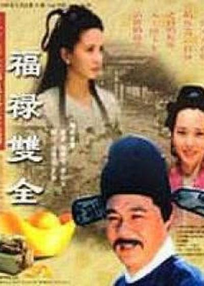 福禄双全海报