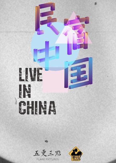 民宿中国海报