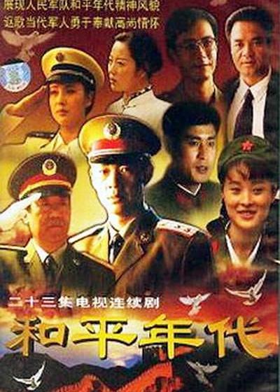 和平年代海报