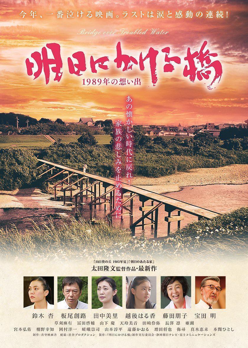 明天架上的桥:1989年的回忆