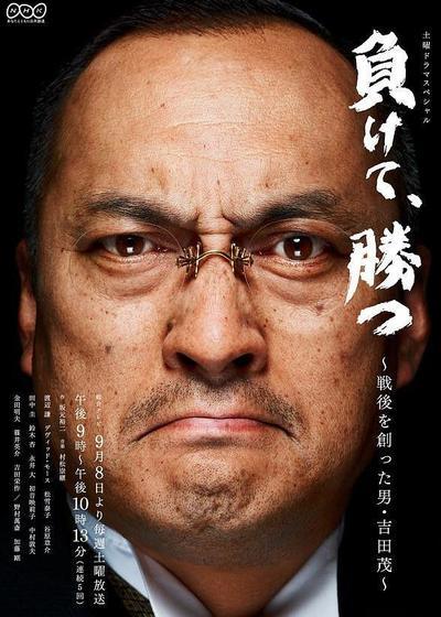 虽输犹胜~开创战后新局面的男人·吉田茂~海报
