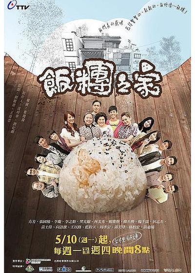 饭团之家海报