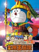 哆啦A梦:大雄的太阳王传说