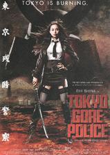 东京残酷警察海报