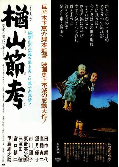 楢山节考海报