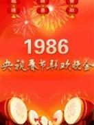 1986年中央电视台春节联欢晚会