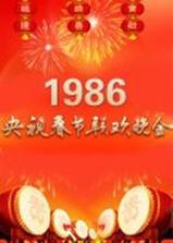 1986年中央电视台春节联欢晚会海报