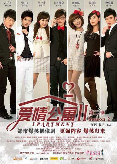 爱情公寓2海报