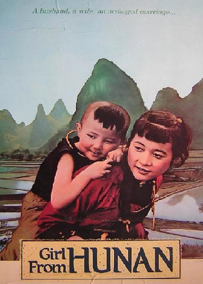 湘女萧萧海报
