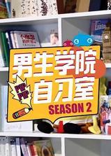 男生学院自习室 第二季海报