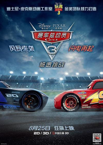 赛车总动员3:极速挑战海报