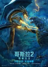 哥斯拉2:怪兽之王海报