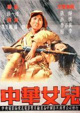 中华女儿海报