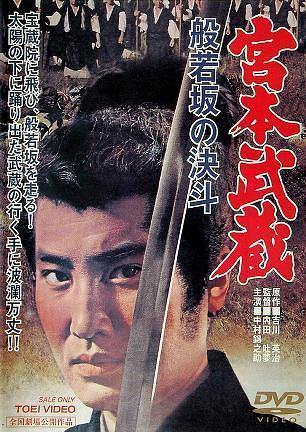 宫本武藏 般若坂的决斗海报