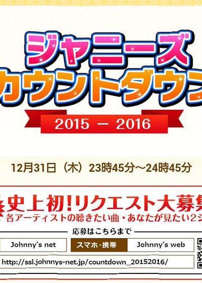 杰尼斯跨年演唱会2015-2016海报