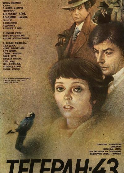 德黑兰43年海报