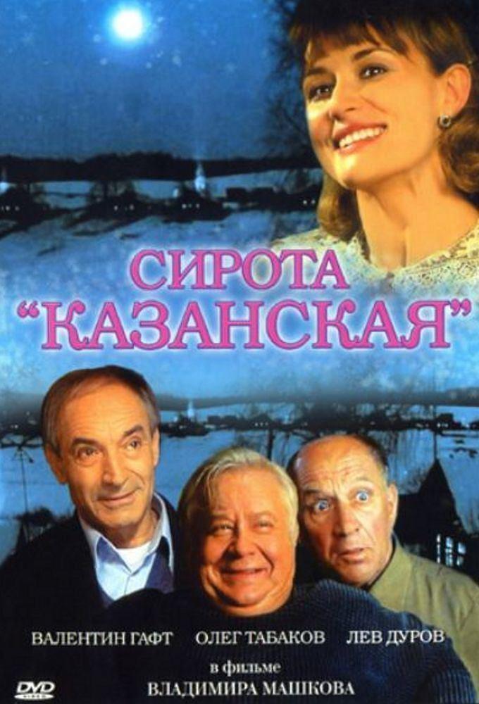 娜斯佳和她的父亲们