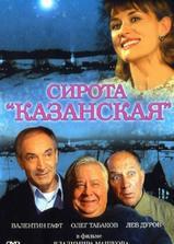 娜斯佳和她的父亲们海报