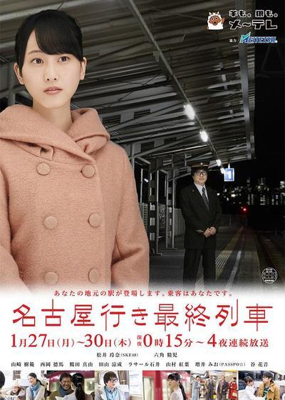 开往名古屋的末班列车2海报