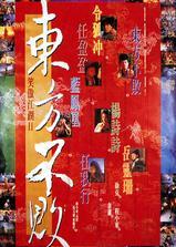 笑傲江湖2:东方不败海报