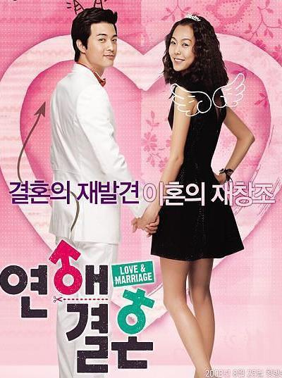 恋爱结婚海报