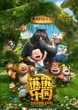 熊熊乐园 第一部海报