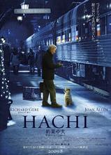 忠犬八公的故事海报