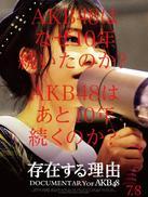 AKB48心程纪实5:存在的理由
