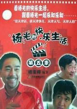 杨光的快乐生活5海报