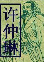 许仲琳 Zhonglin Xu