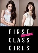 First Class Girls海报
