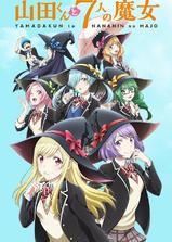 山田君与7个魔女海报