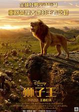 狮子王海报
