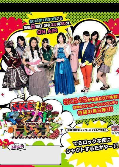 SKE48的魔法广播3海报